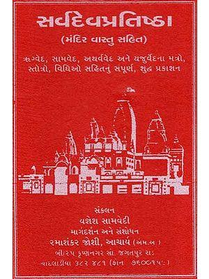 Sarva dev Pratishtha (Gujarati)