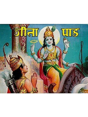 गीता पाठ- Gita Paath (A Collection of Complete Aartis and Chalisas)