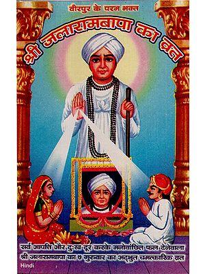 श्री जलारामबापा का व्रत- Sri Jalaram Bapa ka Vrat