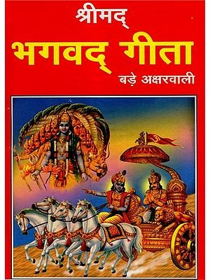 श्रीमद् भगवद् गीता- Srimad Bhagavad Gita
