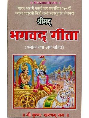 श्रीमद् भगवद् गीता (श्लोक तथा अर्थ सहित)- Srimad Bhavada Gita (With Verse and Meaning)