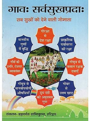 गावः सर्वसुखप्रदाः- सब सुखों को देने वाली गोमाता- Gaon Sarvasukhpradaah - The Cow Mother Who Gives All Pleasures