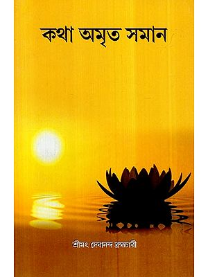 Katha Amrita Saman (Bengali)