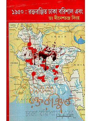 1950 Raktaranjiito Dhaka Barishal Ebang