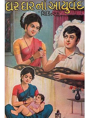 Home Remedies (Gujarati)