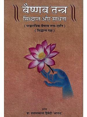 वैष्णव तन्त्र (सिद्धांत और साधना)- Vaishnava Tantra (Theory and Practice)