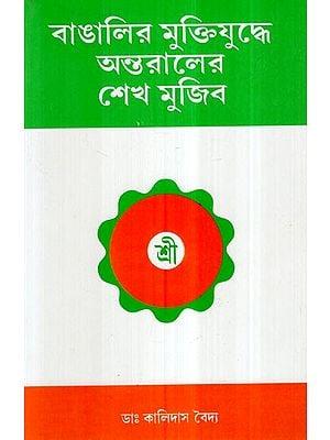 Bangaleer Muktiyuddha Antaraler Sheik Mujib- The Liberations War of The Bangalee (Bengali)