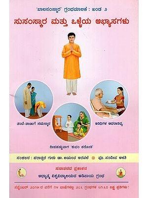 Vitues and Good Habits (Kannada)
