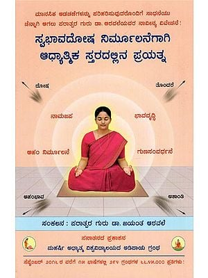 Spiritual Level Efforts Required For Personality Defect Removal (Kannada)