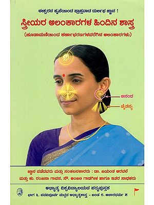 Ornaments From Bindi to the Earrings (Kannada)