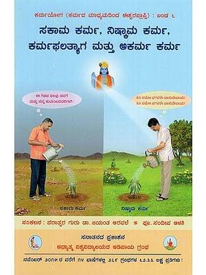 Sakam Karma, Nishkam Karma, Karmaphal-Tyag and Akarma-Karma (Kannada)
