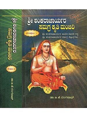 Shree Shankaracharyara Samagra Kruthi Manjari (Set of 2 Volumes)