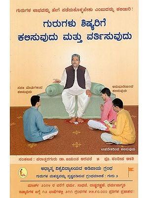 The Guru's Teachings and His Behaviour with the Disciples (Kannada)