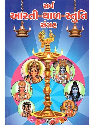 Sarv Aarti Thal Stuti Sangrah (Gujarati)
