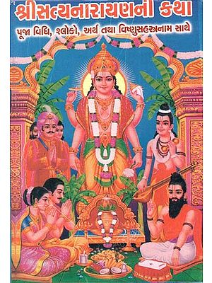 Shri Satyanarayani Katha (Gujarati)