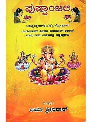 Pushpanjali- Selceted Ashtotharas and Stotras (Kannada)