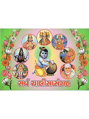 Sampurn Sarv Chalisa Sangrah (Gujarati)