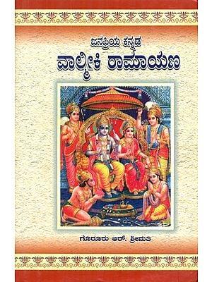 Janapriya Kannada Valmiki Ramayana