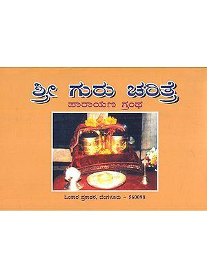 Sri Guru Charitre (Kannada)