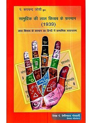 सामुद्रिक की लाल किताब के फरमान- Authentic Version of The Decree of Lal Kitab in Hindi (1939)