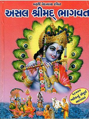 Asal Shrimad Bhagavad (Gujarati)