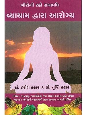 Vyayam Dvara Aarogya (Gujarati)