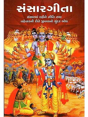Sansaargita (Gujarati)