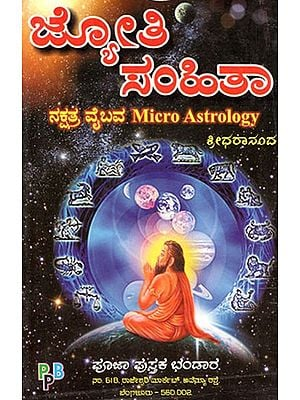 Micro Astrology (Kannada)