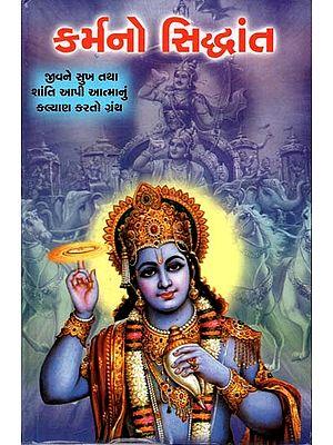 Theory of Karma (Gujarati)