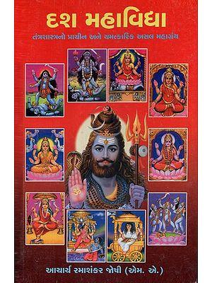 Dush Mahavidya (Gujarati)