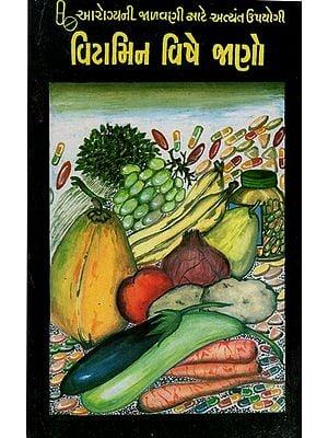 Vitamin Vishe Jano (Gujarati)