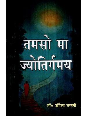 तमसो मा ज्योतिगर्मय- Tamso Maa Jyotirgamay