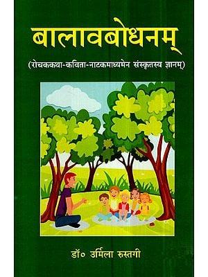 बालावबोधनम्- Balavabodhanam (Interesting Story Poetry Natak Madhyamen)