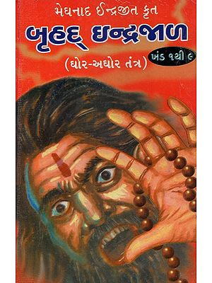 Bruhad Indrajal (Gujarati)