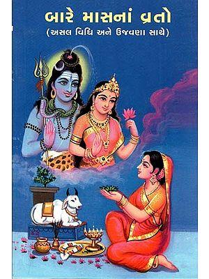 Baare Maasna Vrato (Gujarati)