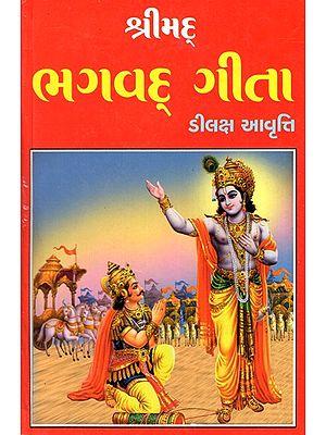 Shrimad Bhagawad Gita (Gujarati)