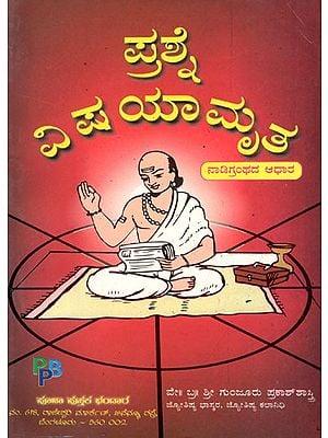Prashne Vishayaamrutha (Kannada)