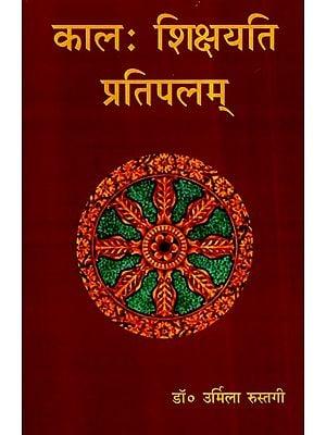 कालः शिक्षयति प्रतिपलम्- Kaalah Shikshayati Pratipalam