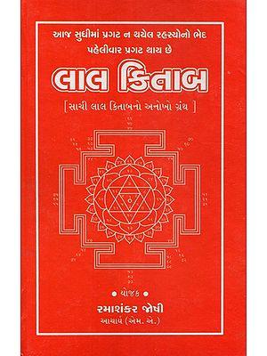 Lal Kitab (Gujarati)