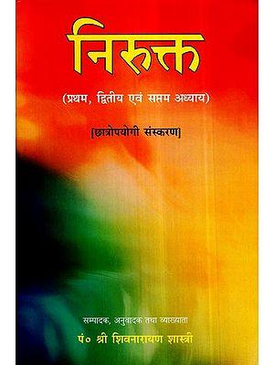 निरुक्त- Nirukta (Ist, Second And Seven Chapter)