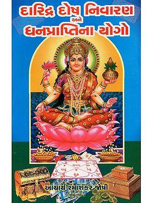 Daridra Dosh Nivaran Ane Dhanpraptina Prayoga (Gujarati)