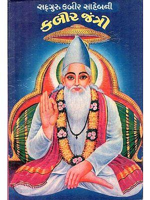 Satguru Kabir Sahebji - Kabir Jango (Gujarati)