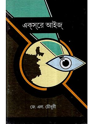 X-Ray Eyes (Poetry in Bengali)