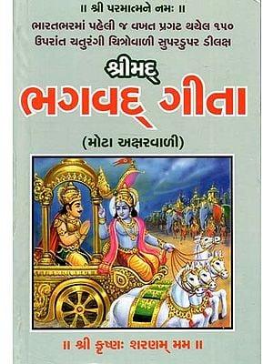 Srimad Bhagvad Geeta (Gujarati)