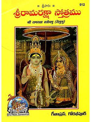 Sri Ram Raksha Stotram (Telugu)