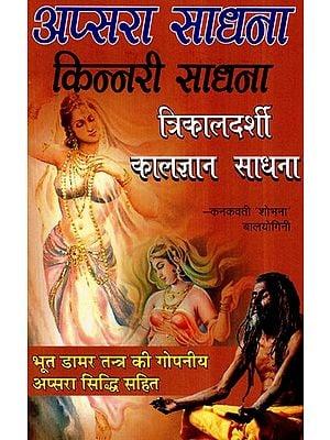 अप्सरा साधना किन्नरी साधना (त्रिकालदर्शी कालज्ञान साधना)- Apsara Sadhana Kinnari Sadhana (Trikaldarshi Kalgyan Sadhana)