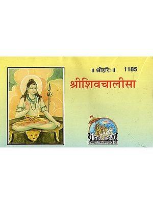 श्री शिव चालीसा - Sri Shiv Chalisa