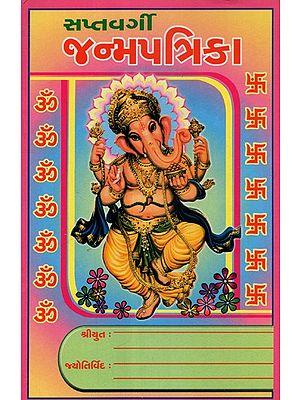 Saptavargi Janam Patrika (Gujarati)