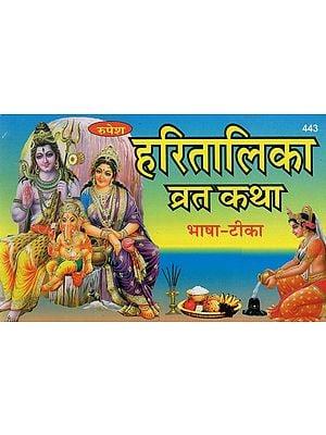 हरितालिका व्रतकथा - Haritalika Vrata Katha