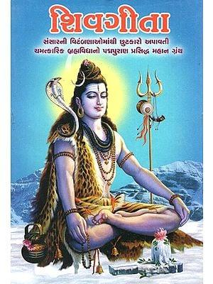Shiv Geeta (Gujarati)